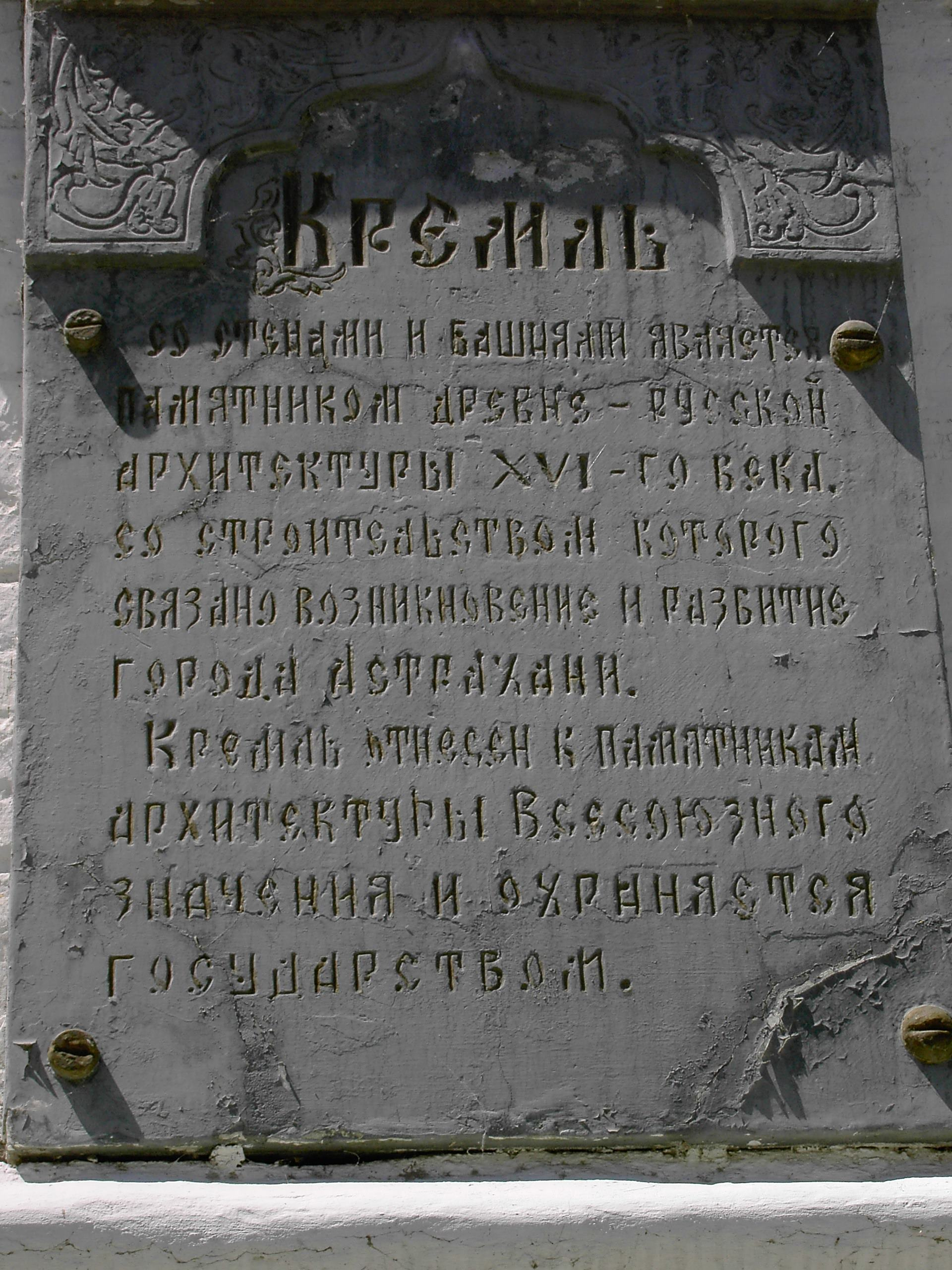 Табличка при входе 1 - г. Астрахань, Кремль